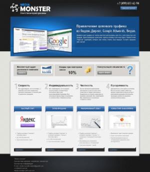 Landing page агентство интернет рекламы