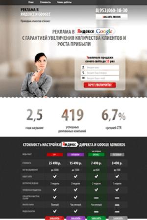 Лендинг настройка рекламы в Яндекс Директ и Google