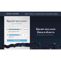 Landing page онлайн заявка на кредит