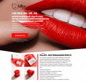 Лендинг увеличение губ без уколов и операций