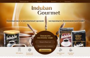 Лендинг кофе - настоящее доминиканское