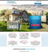 Landing page для недвижимости TRIUMF