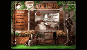 Landing гостиница - La Mancha
