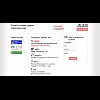 Landing page банковские гарантии