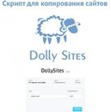 DollySites для копирования сайтов