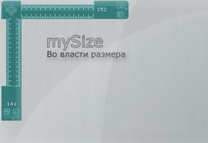 MySize - Экранная линейка и Виртуальный штангенциркуль