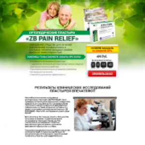 Лендинг - ортопедические пластыри «ZB PAIN RELIEF»