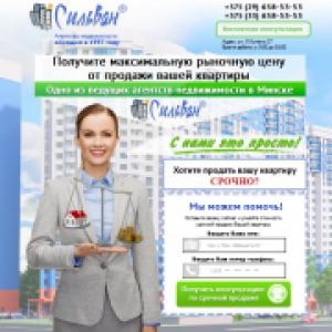 Лендинг агентство недвижимости