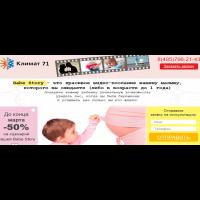 Landing page красивое видео-послание вашему малышу