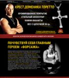 Landing page крест Доменика Торетто 2