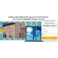 Landing page продажа алюминиевых окон