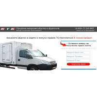 Лендинг продажа микроавтобусов и фургонов