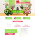 Landing page продажа и доставка цветов 2