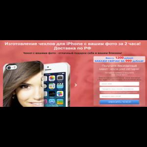 Landing page эксклюзивные чехлы для iphone (2 вариант)