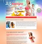 Лендинг эффективная методика похудения