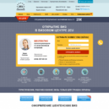 Landing page визы для визового центра