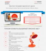 Landing page офсетная типография