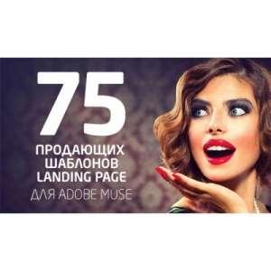 75 шаблонов landing page для Adobe Muse