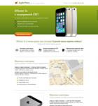 Landing page продажа iphone товаров