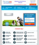 Landing page продажа кондиционеров с доставкой