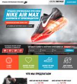 Лендинг продажа кроссовок Nike