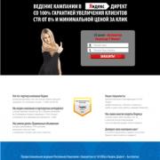 Landing page для рекламной компании в Яндекс Директ