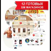 12 готовых БМ интернет магазинов (Landing Page)