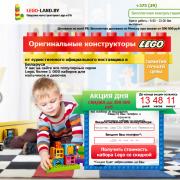 Лендинг детский  конструктор Lego