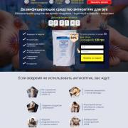 Лендинг продажа антисептика для рук