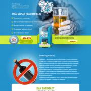Лендинг - средство от алкоголизма Alco Barrier