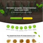 Лендинг по оптовой продаже лекарственных трав