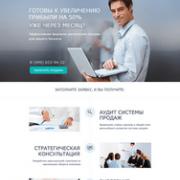 Landing page аудит продаж компаниям и частным лицам