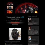 Лендинг часы Spidometr - спидометр