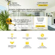 Сайт лендинг дизайн интерьера