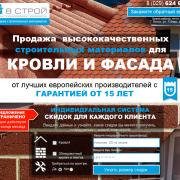 Лендинг продажа строительных материалов