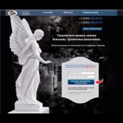 Landing page изготовление памятников и мемориалов