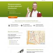 Landing page интернет магазин микронаушников