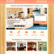 Landing page кухни на заказ без посредников