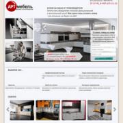 Landing page кухни на заказ от производителя