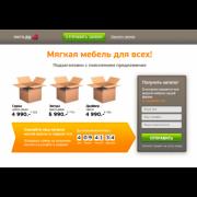 Landing page продажа мягкой мебели