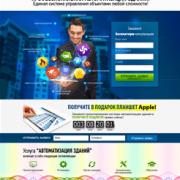 Landing page автоматизация зданий