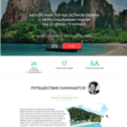 Landing page туристическое агентство