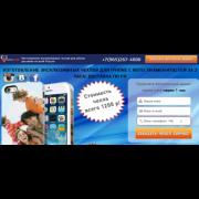 Landing page эксклюзивные чехлы для iphone