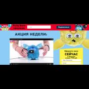 Landing page продажа игрушки ferbi (2)