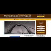 Landing page интернет магазин металлоконструкций
