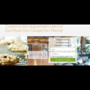 Лендинг печенье из отрубей (без сахара)