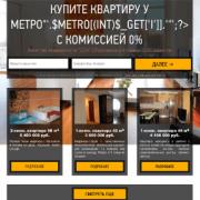Лендинг пейдж недвижимость для агентства недвижимости
