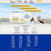 Landing Page по оформлению виз