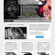 Landing page известная марка часов Casio G-Shock