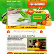 Landing page продажа овощерезки Nicer Dicer Plus